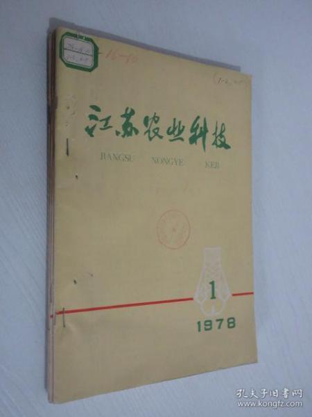 江苏农业科技    1978年第1、2、4、5期    合订本