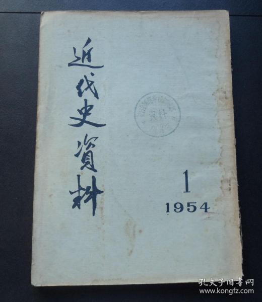 1954年创刊号-近代史资料-有发刊词