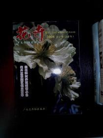 花卉 2008合订本(下)月刊· ·