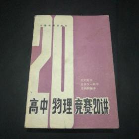【孔网少见本】高中物理竞赛20讲(1991年一版二印,仅10000册。)