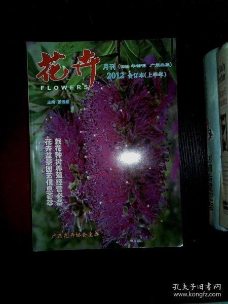 花卉 2012合订本(上)月刊·  ·