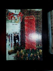 花卉 2006合订本(下)月刊
