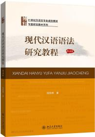 现代汉语语法研究教程(第5版)/陆俭明