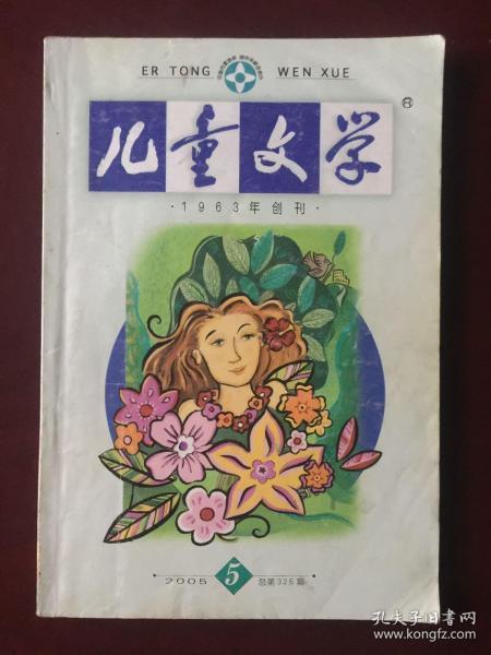 儿童文学(2005.5 总第325期)