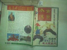 今古传奇  单月号  第六期   1999    11