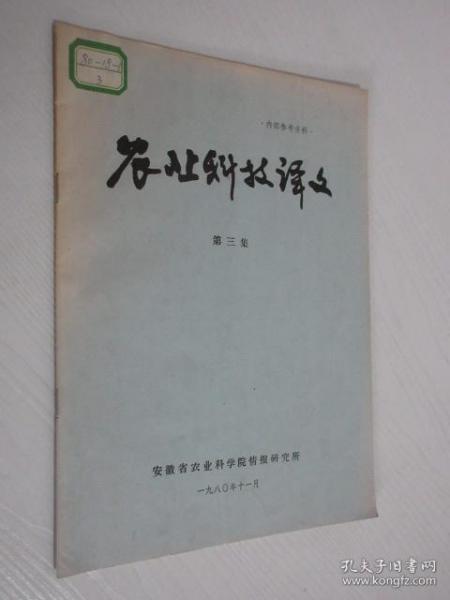 农业科技译丛   1980年第三集