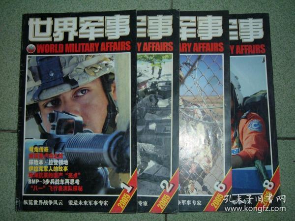 世界军事2005年第1、2、6、8期共四期合售,也可拆售每本3元,需要拆售的发店内消息做专门连接,满35元包快递(新疆西藏青海甘肃宁夏内蒙海南以上7省不包快递)