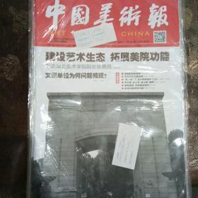 中国美术报 2016年第33期至第42期(共十本合售)
