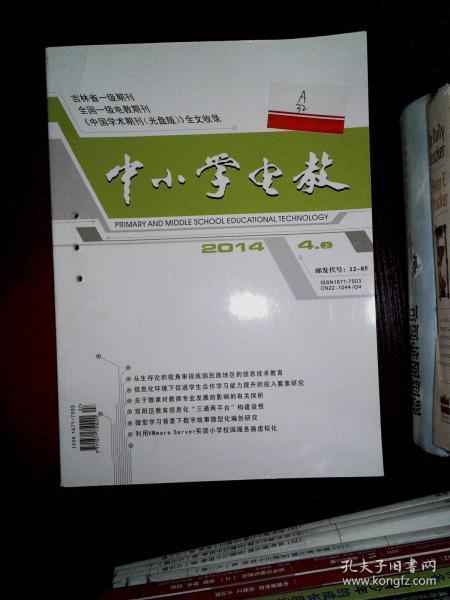 中小学电教 2014.4上
