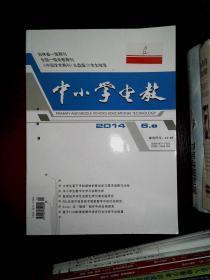 中小学电教 2014.6上