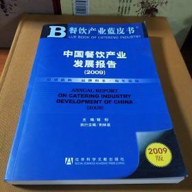 餐饮产业蓝皮书:中国餐饮产业发展报告2009