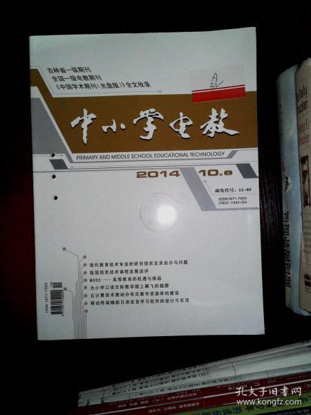 中小学电教 2014.10上