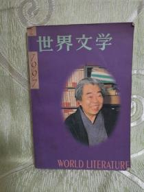 世界文学 (1997:2,总第251期)双月刊