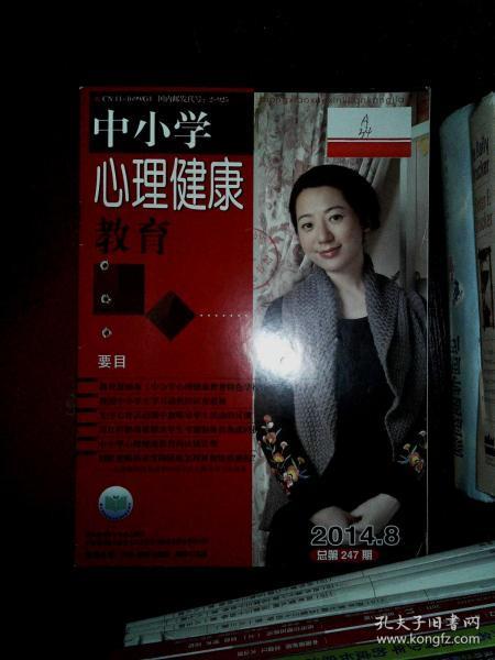 中小学心理健康教育 2014.8