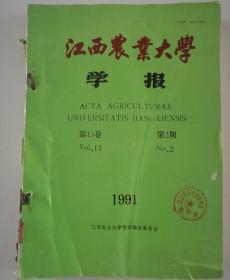 江西农业大学学报(双月刊)  1991年(2-4)期  合订本   (馆藏)