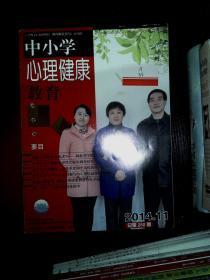 中小学心理健康教育 2014.11