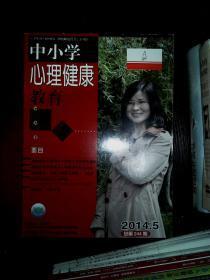 中小学心理健康教育 2014.5