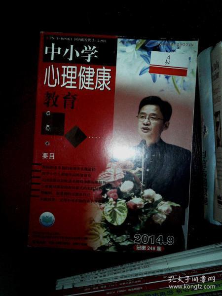 中小学心理健康教育 2014.9