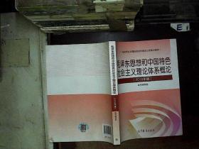 毛澤東思想和中國特色社會主義理論體系概論(2018版)';'''