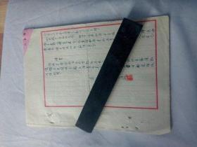兰州文献  195*年兰州市卫生局席世*的交待材料   共12页 从旧档案中拆出保真有装订孔