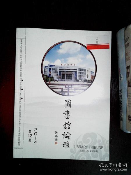 图书馆论坛 2014.12