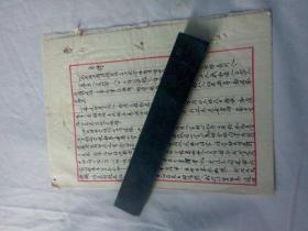 兰州文献  195*年兰州市卫生局席世*的自传   共6页 从旧档案中拆出保真有装订孔