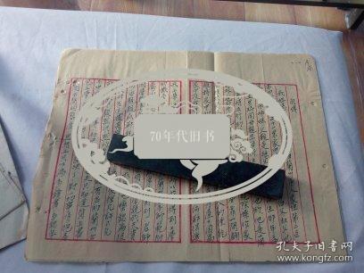 兰州文献  195*年兰州市卫生局杨秀*的自传   共9页 从旧档案中拆出保真有装订孔