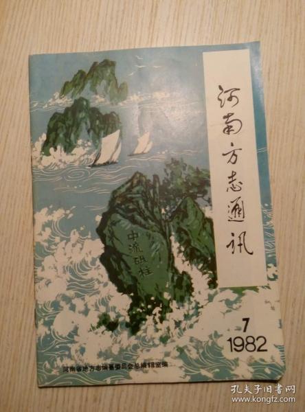 河南方志通讯(1982年1期)