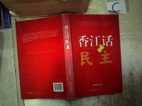 香江話民主.