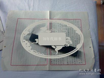 兰州文献  1958年兰州市卫生局徐定*的历史证明材料   共1页 从旧档案中拆出保真有装订孔