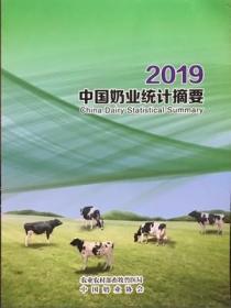 2019中国奶业统计摘要2019
