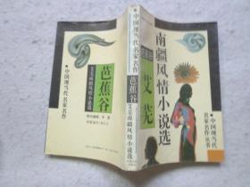 中国现当代名家名作丛书.南疆风情小说选.芭蕉谷
