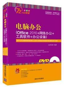 电脑办公 Office 2010+网络办公+工具软件+办公设备