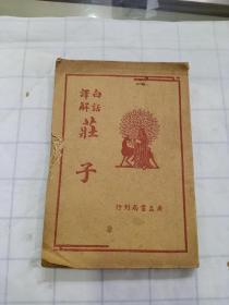 白话译释(庄子)1册全