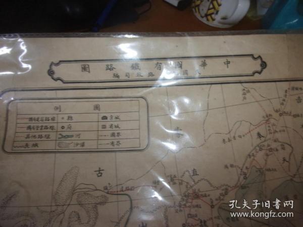 中华国有铁路图 民国九年路政司编--8开---品以图为准