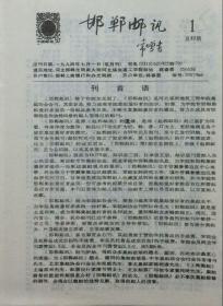 邯郸邮讯(改名创刊号)