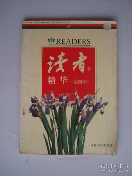 读者 精华(第四卷)