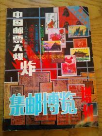 集邮博览1992增刊(中国邮票大爆炸91~92邮市风云录