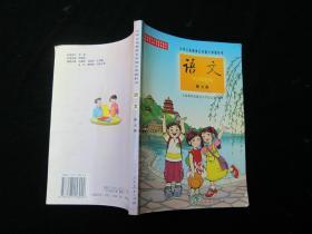 九年义务教育五年制小学教科书 语文 第六册〔彩版