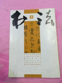 书法2004.4