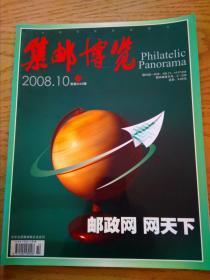 集邮博览2008-10