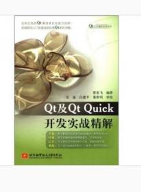 Qt应用编程系列丛书:Qt及Qt Quick开发实战精解