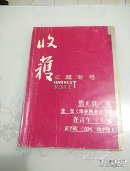收获 长篇专号秋冬卷2008