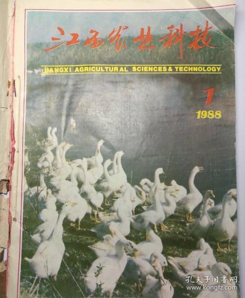 江西农业科技(月刊)  1988年(1、3-6)期  合订本  (馆藏)