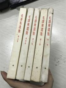 毛泽东选集,大32开,繁体竖版,五册五卷全,品相不错,第五卷横版
