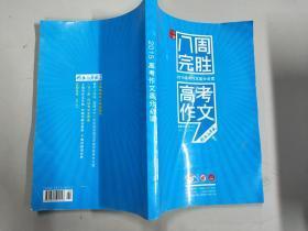 作文与考试增刊:八周完胜高考作文
