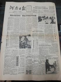 【报纸生日报】河南日报 1986年3月29日【加强乡级整党领导 把端正党风放在突出位置】【全国人大代表强调认清形势,坚持改革】【陈先亮同志逝世】