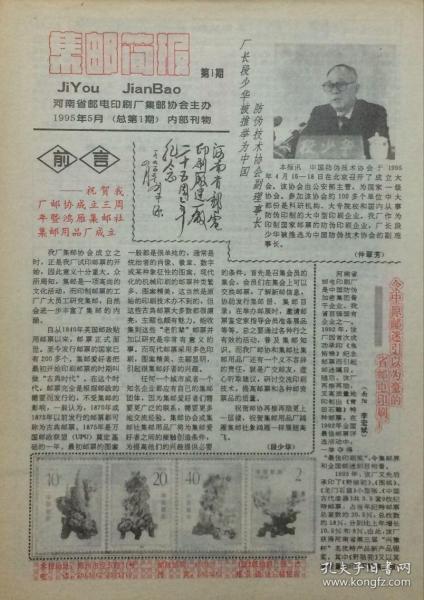 集邮简报(总第一期)
