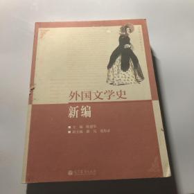 國家精品課程配套用書:外國文學史新編