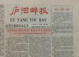 庐阳邮报(改名改版第一期)
